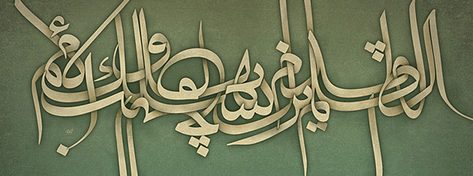 IRANIAN ARTIST ALI KIANMEHR The Beauty Of Calligraphic Strokes