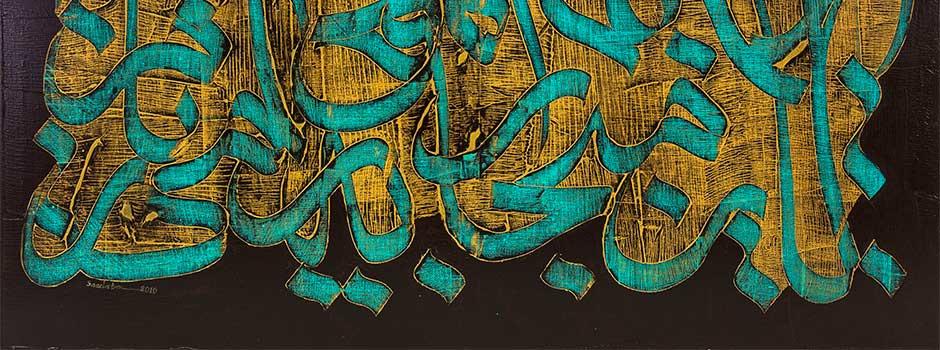 Contemporary islamic calligraphy exhibition nun wa al