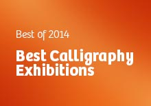 The Best Calligraphy Exhibitions in 2014