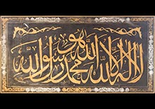In Memory of Esref Kovacevic, 20th Century Bosnian Calligrapher