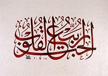 Dubai International Arabic Calligraphy Exhibition Hosts More Than 70 Workshops And Seminars