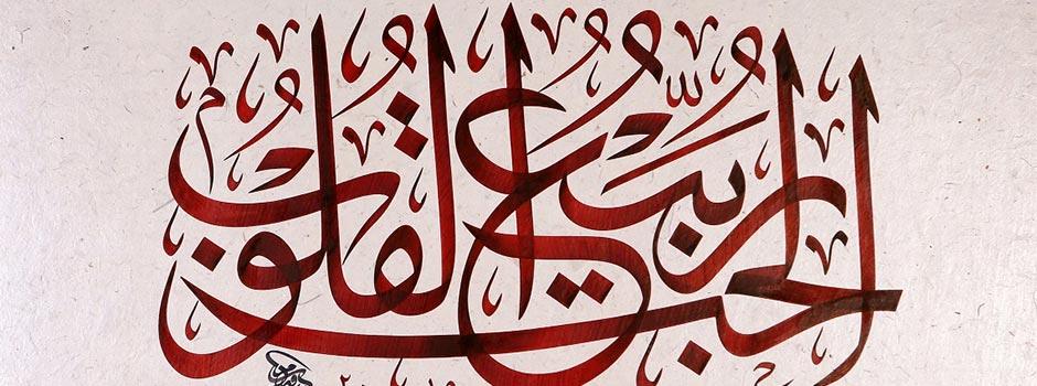 Dubai international arabic calligraphy exhibition hosts Rules of arabic calligraphy
