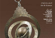 Islamic Arts Festival 'Art & Science' in Sharjah