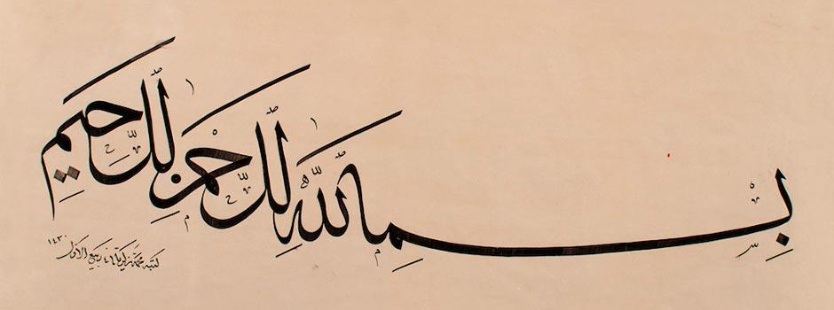 Islamic Calligraphy Art By Mohamed Zakariya Magazine