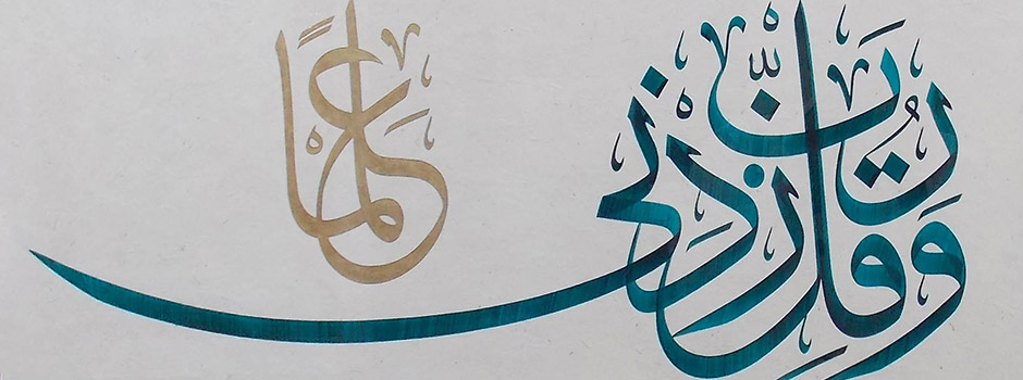 ... calligraphy exhibition part i may 15 2015 calligraphy by islamic arts