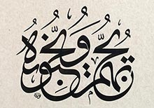 Islamic Calligraphy Art by Nuria Garcia Masip