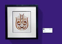 Dubai International Arabic Calligraphy Exhibition - Part II
