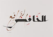 'Strokes in Dialogue', A Joint Exhibition of Arabic and Chinese Calligraphy