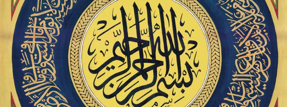 ... Sana Naveed An Islamic Calligrapher in Texas: The Art of Sana Naveed