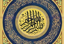 An Islamic Calligrapher in Texas: The Art of Sana Naveed