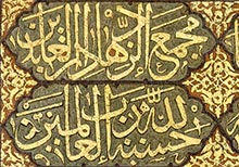 The Art of Calligraphic Inscriptions in Ottoman Bosnia