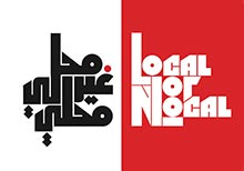 Local/Not Local: Arabic and Iranian Typography in California