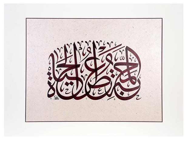 Dubai International Arabic Calligraphy Exhibition Hosts