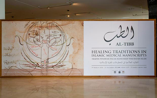 Al-Tibb: Healing Traditions in Islamic Medical Manuscripts