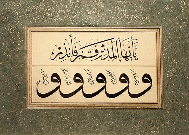 Testimonial Verses Islamic Calligraphy Masterpieces